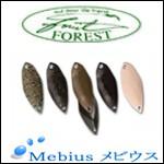 포레스트 뫼비우스 타입2  (1.7g)