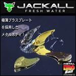자칼 티몬 메탈 쿠로볼 (26mm , 2.3g)