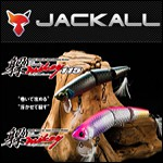 자칼 카와시 마이키 115 (115mm 19.5g 플로팅)